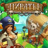 Game Пираты. Сундук Мертвеца