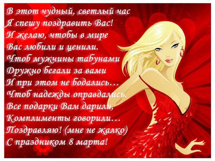 Шуточные песенные поздравления женщин с 8 марта