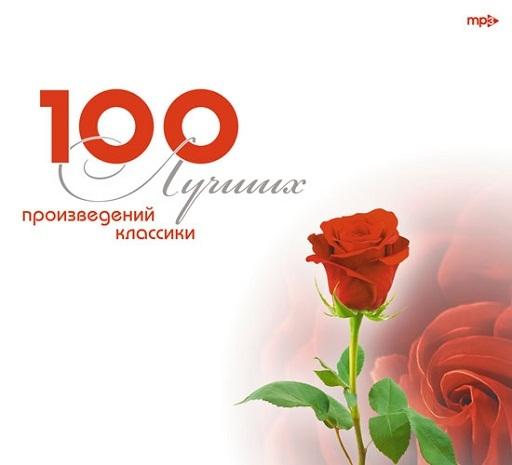 Сборник классичской музыки - 100 лучших произведений классики - 2010