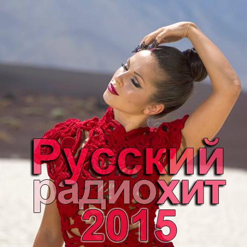 Радиохиты 2015